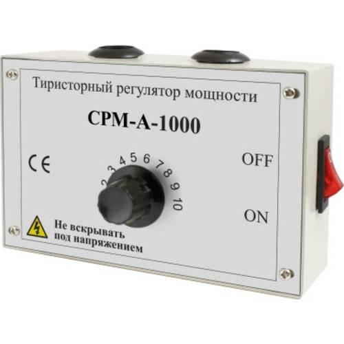 Тиристорный регулятор мощности СРМ-А-1000